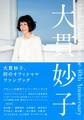 大貫妙子 デビュー40周年 アニバーサリーブック