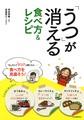 【送料無料 11月22日〜12月12日】「うつ」が消える食べ方&レシピ