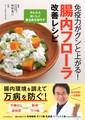 腸内フローラ改善レシピ