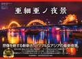 【送料無料 11月22日〜12月12日】亜細亜ノ夜景