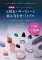 【送料無料 11月22日〜12月12日】最新版 天然石パワーストーン組み合わせバイブル