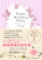 Happy Wedding Diary
