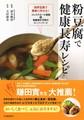 粉豆腐で健康長寿レシピ
