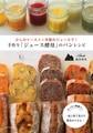 手作り「ジュース酵母」のパンレシピ