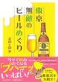 東京無敵のビールめぐり