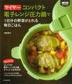 マイヤーコンパクト電子レンジ圧力鍋で1日分の野菜がとれる毎日ごはん