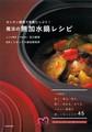 魔法の無加水鍋レシピ