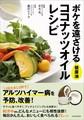 ボケを遠ざける健康油 ココナッツオイルレシピ