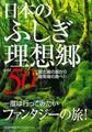 【送料無料 11月22日〜12月12日】日本のふしぎ理想郷50