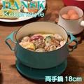 【DANSK】コベンスタイル 両手鍋18cm 83329N