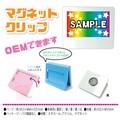 【OME オリジナル】マグネットクリップ(B-02) 磁石 ノベルティ 景品 販促