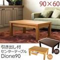 引き出し付センターテーブル Dione90 ブラウン/ナチュラル