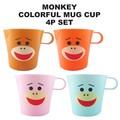 【アメ雑 アメリカ雑貨】モンキー カラフルマグカップ 4Pセット コップ サル