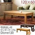 【時間指定不可】引き出し付センターテーブル Dione120 ブラウン/ナチュラル