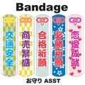 【アメ雑 アメリカ雑貨】Bandage お守り Asst バンドエイト 絆創膏 御守 見本 お土産