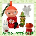 【ムーミン 北欧】ムーミン ソフトバンク 人形 リトルミイ スナフキン おもちゃ 玩具 絵本 フィギュア
