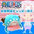【ワンピース アニメ 漫画】ワンピース 新世界編 チョッパー帽子 コスプレ キャラ マンガ