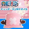 【ワンピース アニメ 漫画】ワンピース チョッパーマン帽子 コスプレ キャラ マンガ