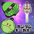 【ガンダム 漫画 アニメ】ガンダム キーカバー ガンダム ハロ ザク 鍵 キャラ グッズ