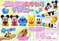 ぷかぷかおすわりディズニー 5種アソート / おもちゃ キャラクター