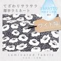 【生地】【布】【サラサラつや消しラミネート(厚手)】ANEMONE - anemone ★50cm単位でカット販売