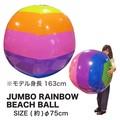 【アメ雑 アメリカ雑貨】ジャンボ レインボー ビーチボール カラフル 海 プール 玩具 おもちゃ