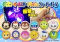 ディズニーオールスターフラッシュウォーターボール 12種アソート / おもちゃ キャラクター