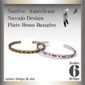 【人気】 ナバホ プレート バングル ブラス製 ブレスレット ネイティブ メンズ レディース 春夏