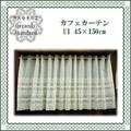 ◆メーカー直送WK◆Ogandy Standard カフェカーテン