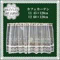 ◆メーカー直送WK◆カフェカーテン