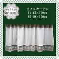 ◆レースファブリック・メーカー直送WK◆1万円以上送料無料◆カフェカーテン
