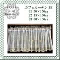 ◆レースファブリック・メーカー直送WK◆1万円以上送料無料◆Colour Embroidery カフェカーテン