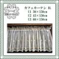 ◆メーカー直送WK・レースファブリック◆Colour Embroidery カフェカーテン
