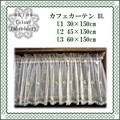◆メーカー直送WK◆Colour Embroidery カフェカーテン