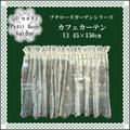 ◆レースファブリック・メーカー直送WK◆1万円以上送料無料◆Petit Rose Garden カフェカーテン