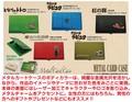 ジブリメタルカードケース