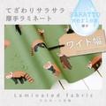 【生地】【布】【サラサラつや消しラミネート(厚手)】Lesser panda ★50cm単位でカット販売