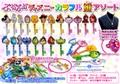 ぷかぷかディズニー キラキラ鍵アソート 20種アソート / おもちゃ キャラクター