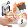 【お土産にも大人気!】お寿司 リング リアル お寿司 日本 和雑貨 和食 景品 指輪