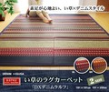 【日本製】【デニム】純国産 い草ラグ カーペット エスニック調 『DXデニムラルフ』