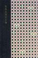 【お正月グッズ】【和雑貨】komon+集印帳(特大) パンダ格子(御朱印帳)