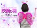 カチューシャとステッキ付き! ファンシーな妖精の羽! ピンク