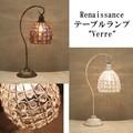 ルネッサンステーブルランプ[Verre ベレ]【1灯】