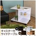 【アウトレット】キャスター付き サイドテーブル BK/NA/WAL/WH