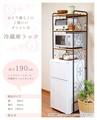 【直送可】【IRON】KCC-3550BR 冷蔵庫ラック(送料無料)