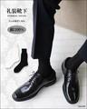 -礼装用靴下- 日本製 メンズ ソックス 綿100%