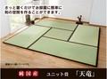 【日本製】【大人気】純国産 置き畳 ユニット畳 『天竜』 ブラウン 軽量タイプ