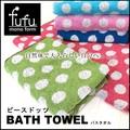 【fufu ピースドッツ バスタオル】5色4サイズ展開タオル<ジャカード 水玉柄>