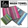 【fufu アトラスシダー ウォッシュタオル】3色4サイズ展開タオル<ストライプ柄>