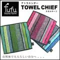【fufu アトラスシダー タオルチーフ】3色4サイズ展開タオル<ストライプ柄>